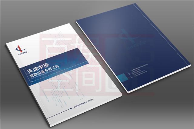 中辰宣传册